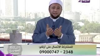شاهد.. متصل لداعية إسلامية: هل الحقنة الشرجية تُفطر؟