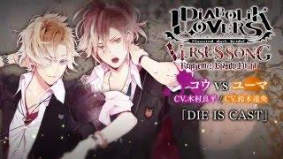 DIABOLIK LOVERS VERSUS SONG Requiem (2) Bloody Night Vol.Ⅴ コウVSユ...