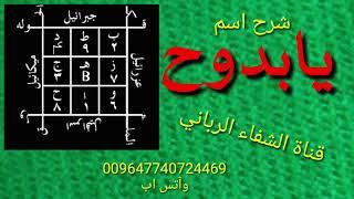 شرح اسم يابدوح ومافيه من اسرار عظيمه