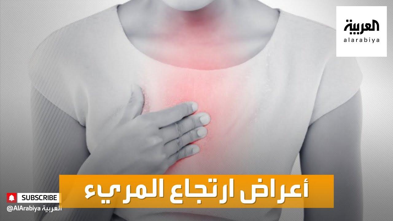 صباح العربية | كيف نتعامل مع الارتجاع المريئي؟  - نشر قبل 3 ساعة