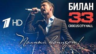 Дима Билан - 33 сольный концерт