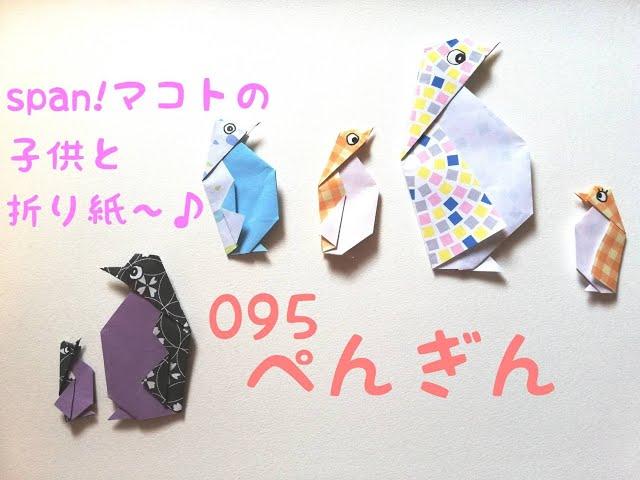 【ぺんぎん】span!マコトの子供と折り紙〜♪