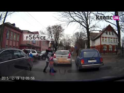 В Калининграде водитель Шкода умышленно задел женщину с ребёнком