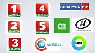 Цифрове ефірне телебачення Білорусь
