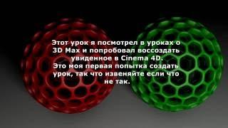 Cinema 4D.  Урок по моделированию полой сферы.