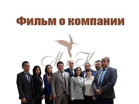 Юридическая компания М и Ко, фильм о компании