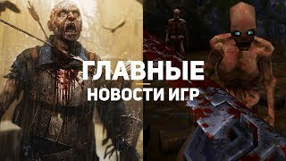 Главные новости игр | GS TIMES [GAMES] 14.03.2019 | Dying Light 2, WRATH: Aeon of Ruin