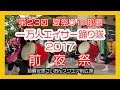 那覇国際通り一万人エイサー踊り隊 2017 前夜祭  ( 琉球國祭り太鼓 RYUKYUKOKUMA…