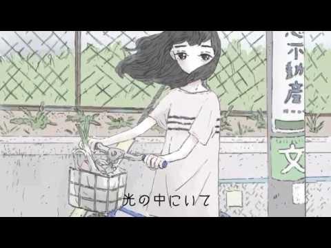 宇宙ネコ子とラブリーサマーちゃん「日々のあわ」MUSIC VIDEO