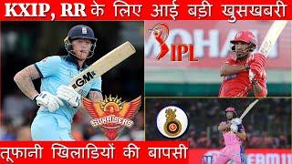 IPL 2020- Good News For KXIP And RR   तूफानी खिलाडियों की हुई बापसी