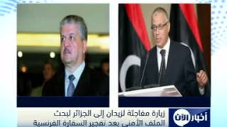 زيارة مفاجئة لزيدان إلى الجزائر لبحث الملف الأمني بعد تفجير السفارة الفرنسية