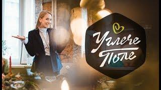 НОВОГОДНИЙ БЛОГЕР БРАНЧ Мария Кравцова (МариКа)  - УГЛЕЧЕ ПОЛЕ. ОРГАНИК МАРКЕТ