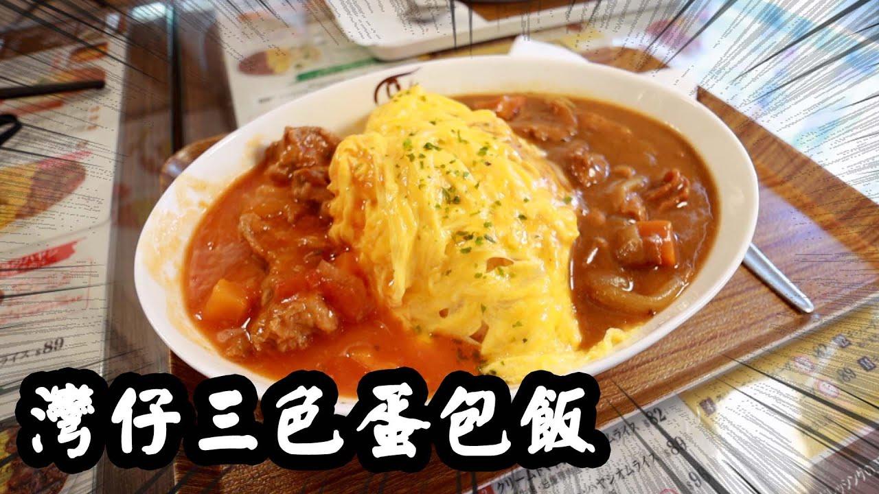 【有碗話碗】人氣日本洋食屋:秘製咖喱、濃茄牛肉、燴牛肉汁、牛乳炒滑蛋!
