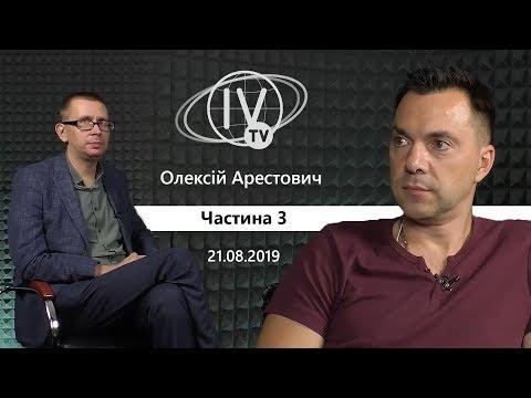 Арестович: Moscow calling.