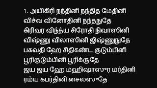 Aigiri nandhini Durga Song with Lyrics in Tamil