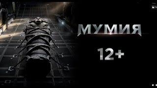 Мумия - трейлер