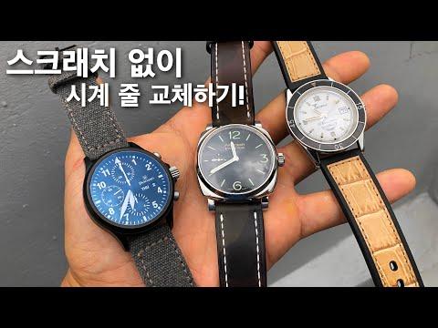 시계의 변신은 무죄! 스크래치 없이 시계 줄 교체하기! (오메가, 다마스코, 스쿠알레, 파네라이)