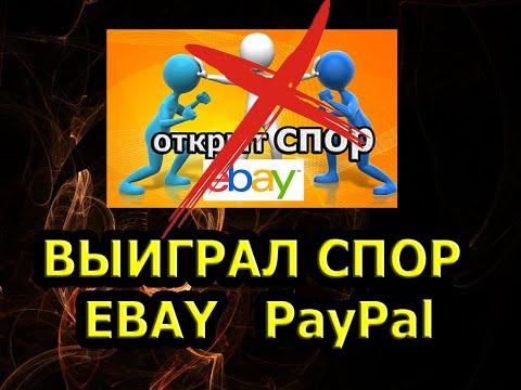 ВЫИГРАЛ СПОР НА EBAY ДЕНЬГИ ВЕРНУЛИСЬ .PayPal вернул деньги.