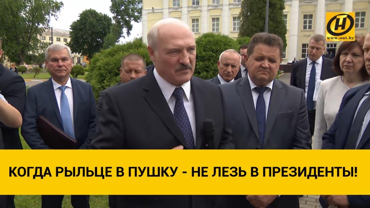 Лукашенко: Когда рыльце в пушку – не лезь в Президенты!