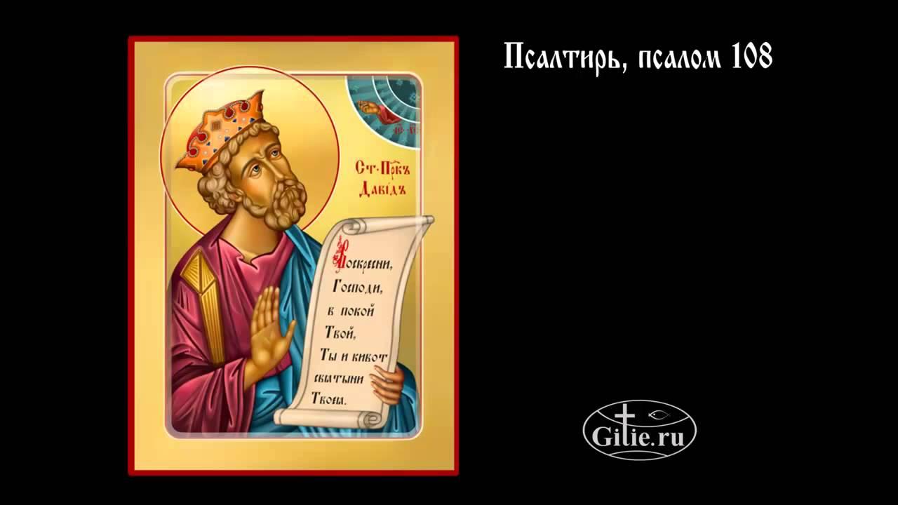 108.Псалтирь, псалом 108