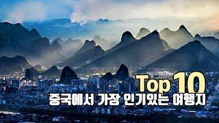 [중국여행] 중국에서 가장 인기있는 여행지 TOP10