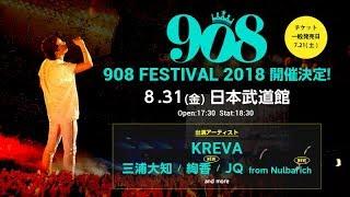 8月31日(金)「908 FESTIVAL 2018」開催決定!