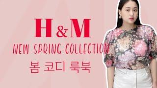 [H&M 신상] 봄 향기 가득 플라워 패턴 아이템 준비…