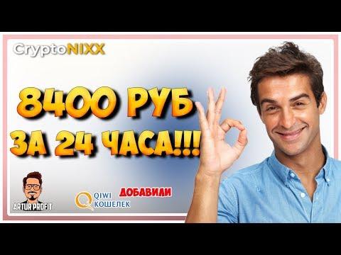 Заработал 8 400 рублей за сутки! Заработок на инвестициях в проекте cryptonixx.ltd / #ArturProfit