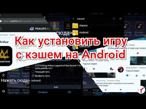 Как установить игру с кэшем на Android - Как распаковать - Как скачать с стороннего сайта / PDALIFE