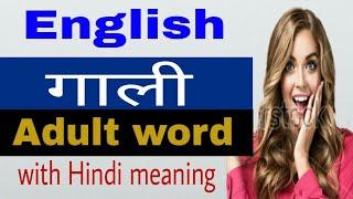 Top most adult word in English | Hindi gaali in English | abuses word in English with Hindi meaning
