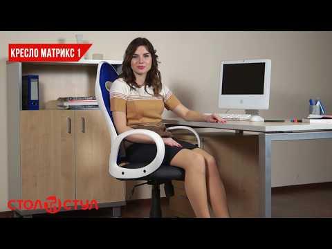 """Компьютерное кресло Матрикс-1. Обзор """"Стол и Стул"""". Интернет магазин мебели Stol-i-stul.com.ua"""