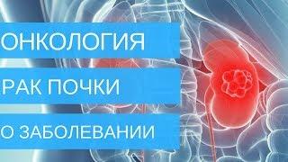 Узнать всё о РАКЕ ПОЧКИ! Симптомы рака почки, диагностика и лечение | Добрый Прогноз