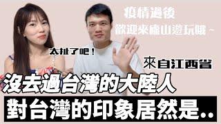 這個大陸人從沒去過台灣,對台灣的印象居然是 ?!想見的未免也太多了吧!