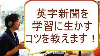第79回:英字新聞を英語学習に生かすコツ(ST高橋編集長)<西澤ロイの頑張らない英語>