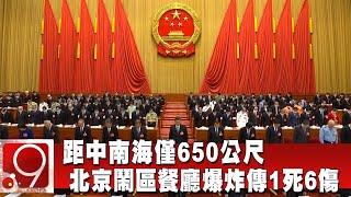 距中南海僅650公尺 北京鬧區餐廳爆炸傳1死6傷 @9點換日線