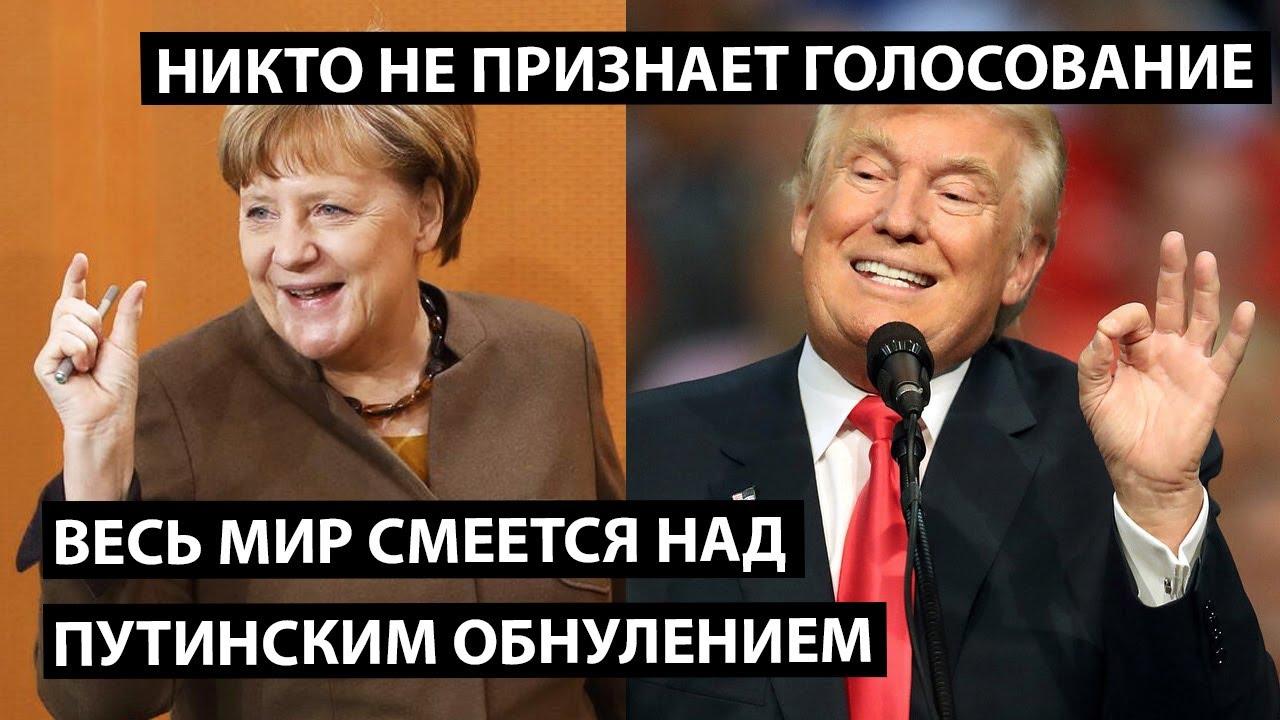 Весь мир смеется над Путинским обнулением. Голосование никто не признает .