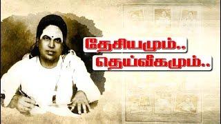 Indru Ivar: முத்துராமலிங்கத் தேவர்   History Of Muthuramalingam Thevar- 30/10/2018 #Muthuramalingam