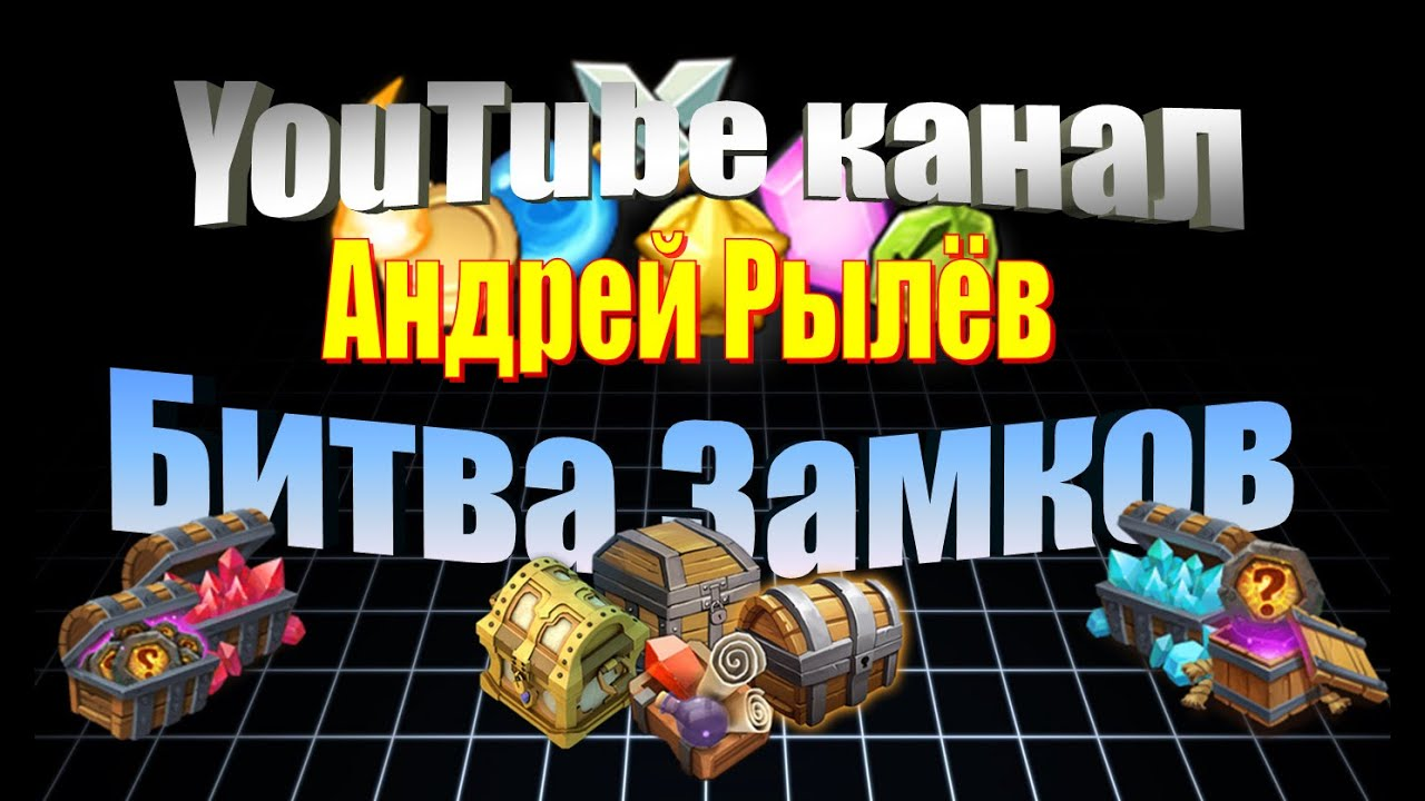 Интро канала Андрей Рылёв