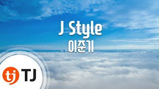 [TJ노래방] J Style - 이준기 (J Style - Lee Joongi) / TJ Karaoke