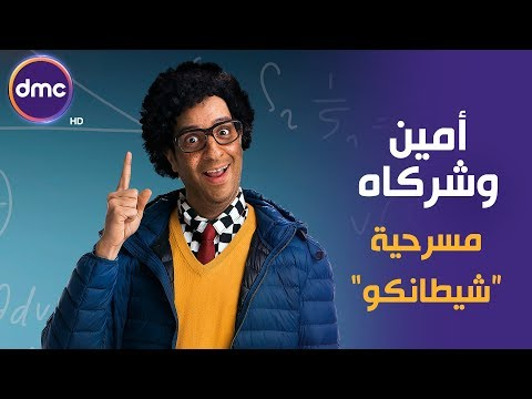 أمين وشركاه - مع النجم أحمد أمين   الحلقة الرابعة   مسرحية ' شيطانكو '