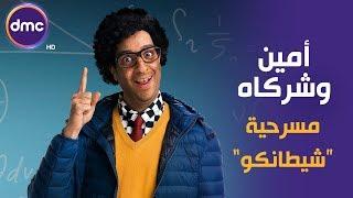أمين وشركاه - مع النجم أحمد أمين | الحلقة الرابعة | مسرحية