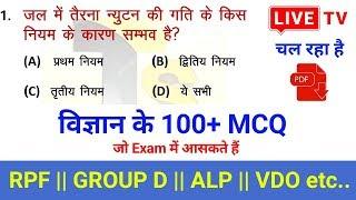 Science (विज्ञान) 100+ MCQ Online test quiz for Railway Group d, ALP, RPF, VDO, police etc