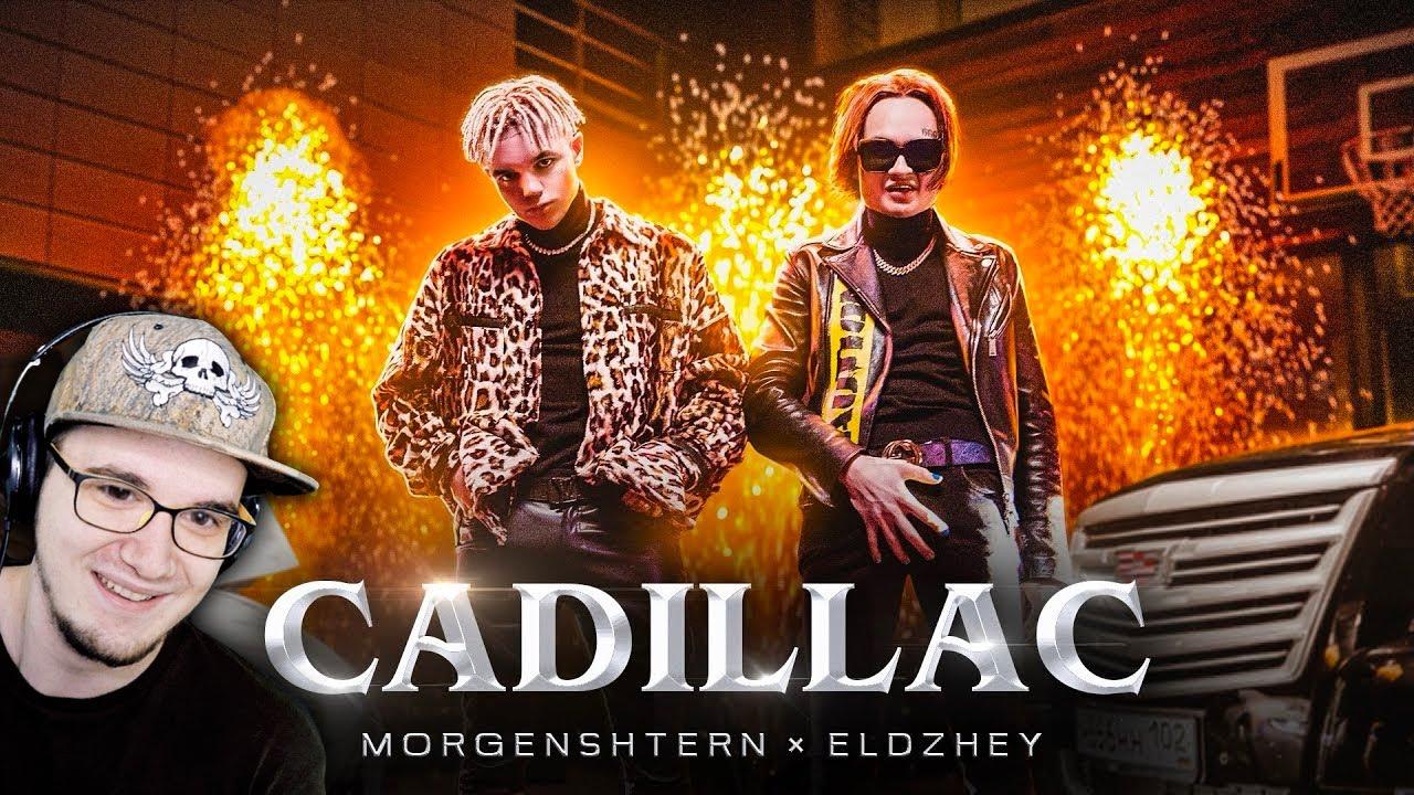 MORGENSHTERN & Элджей - Cadillac (СЛИВ КЛИПА, 2020)   Реакция