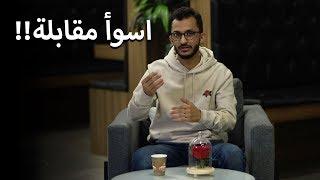 مقابلتي مع طارق شو!