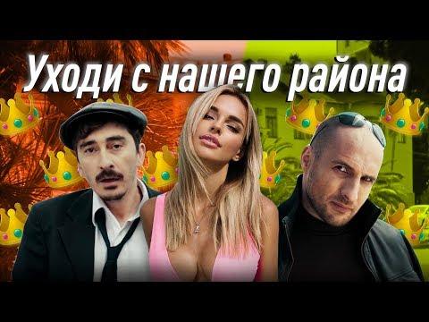 Artur Sarkisyan feat. KTV - Уходи с нашего района | Непосредственно Каха
