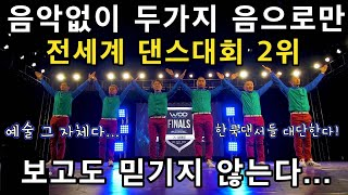 미국 세계댄스대회 두가지 음으로만 퍼포먼스 공연!완전소름돋음; 댄서,관객모두의 기립박수받은 아트지(ARTGEE)팀!/소마의리액션