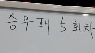 5회차 축구승무패 분석