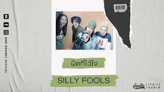 ผิดที่ไว้ใจ - SILLY FOOLS【เกิดทัน Lyrics Audio】