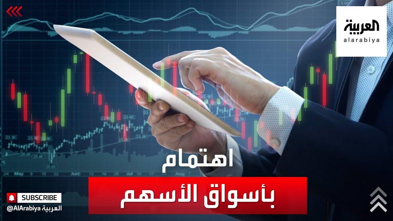 اهتمام المستثمرين في أسواق الأسهم يتحول إلى فئات أخرى أكثر جاذبية غير التكنولوجيا. فما هي؟  - نشر قبل 8 ساعة