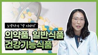 [노약사의 '약 이야기'] 의약품·건강기능식품·일반식품…